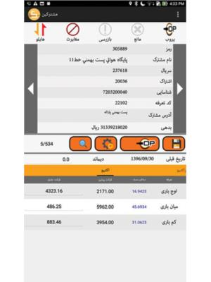 اپلیکیشن اندروید قرائت کنتور برق SA-200